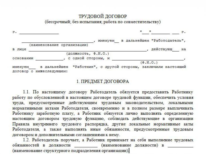 Внешнее совместительство ТК РФ: образец договора