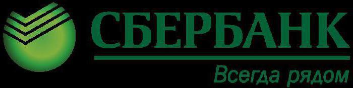 Обслуживание расчетного счета в Сбербанке для ИП: условия, тарифы, отзывы