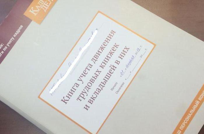 Дубликат трудовой книжки: особенности заполнения и образец