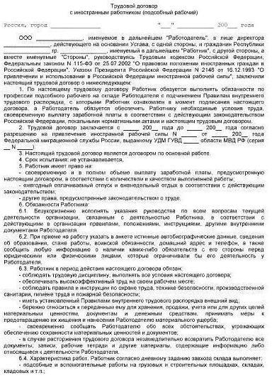 Образец трудового договора с иностранным гражданином: особенности составления