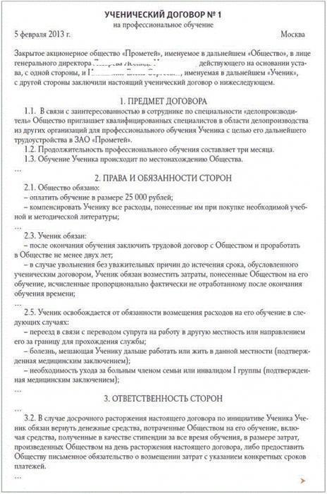 ученический договор запись в трудовой книжке