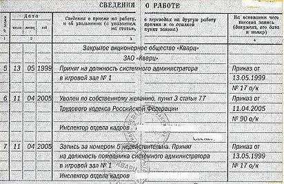 увольнение работника запись в трудовой книжке