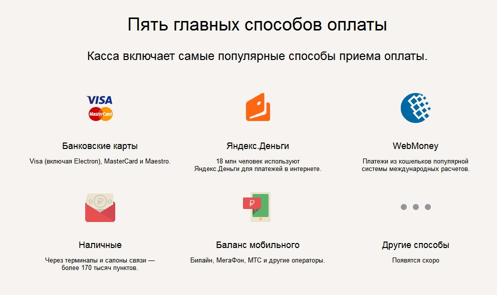 Яндекс касса без ип