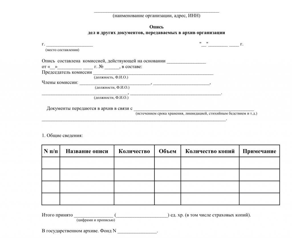 Архивная опись: виды, правила составления