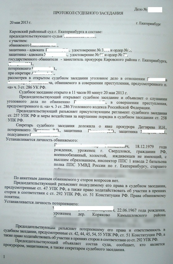 образец протокол судебного заседания по гражданскому делу