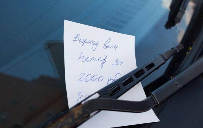 восстановить украденные номера на машину