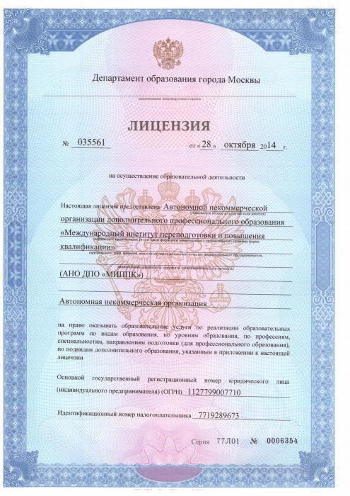 Переоформление лицензии на образовательную деятельность: заявление, документы, сроки