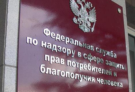 Жалоба в Роспотребнадзор на банк: образец