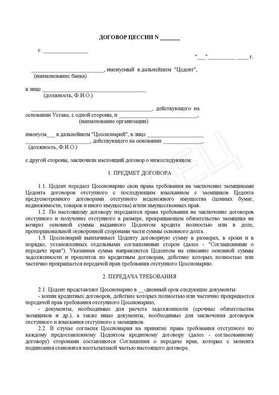 Цессия исполнительного листа образец заявление в суд по банку