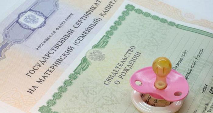 Как получить региональный сертификат: пошаговая инструкция