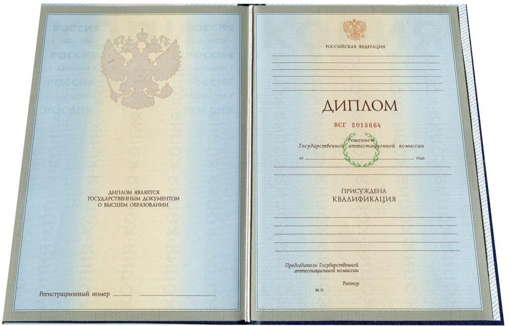 чистый диплом