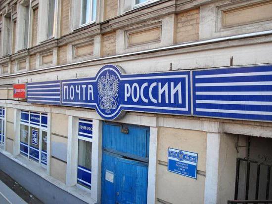 Жалоба на Почту России: образец