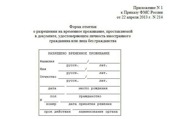 Образец заполнения заявления на временное проживание иностранному гражданину