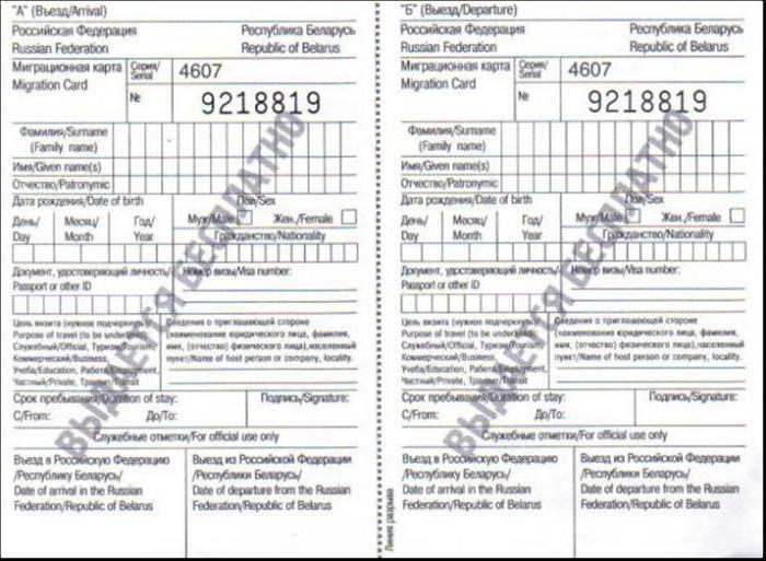 Разрешенный срок пребывания украинцев в России без статуса и патента