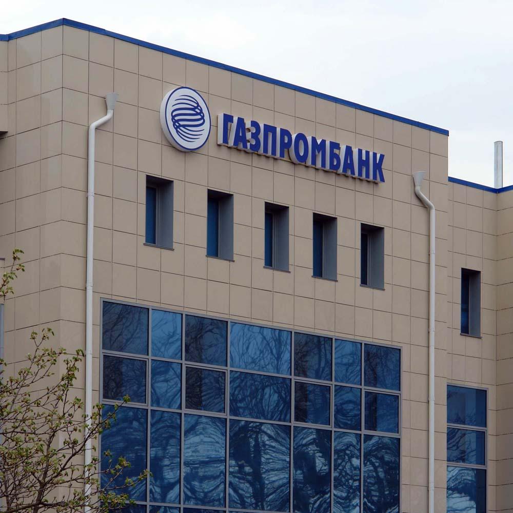 Газпром, рефинансирование ипотеки других банков