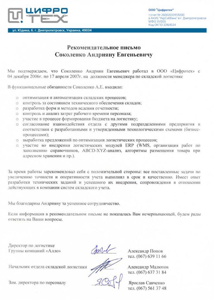 пример рекомендательного письма для организации