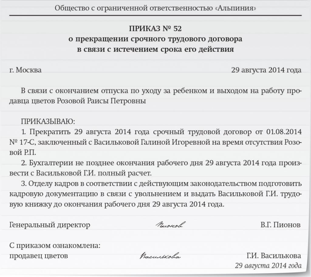 В каких случаях заключается срочный трудовой договор документы для кредита в москве Павелецкая набережная