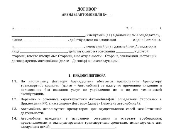 Капитальный ремонт автомобиля в договоре аренды билеты до анапы на самолет из москвы