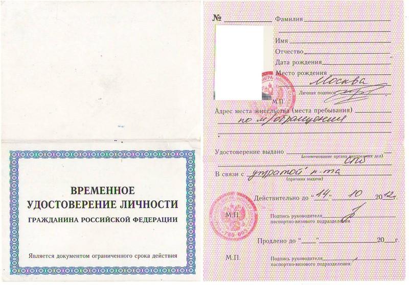 временное удостоверение личности для лбг фото оказывает