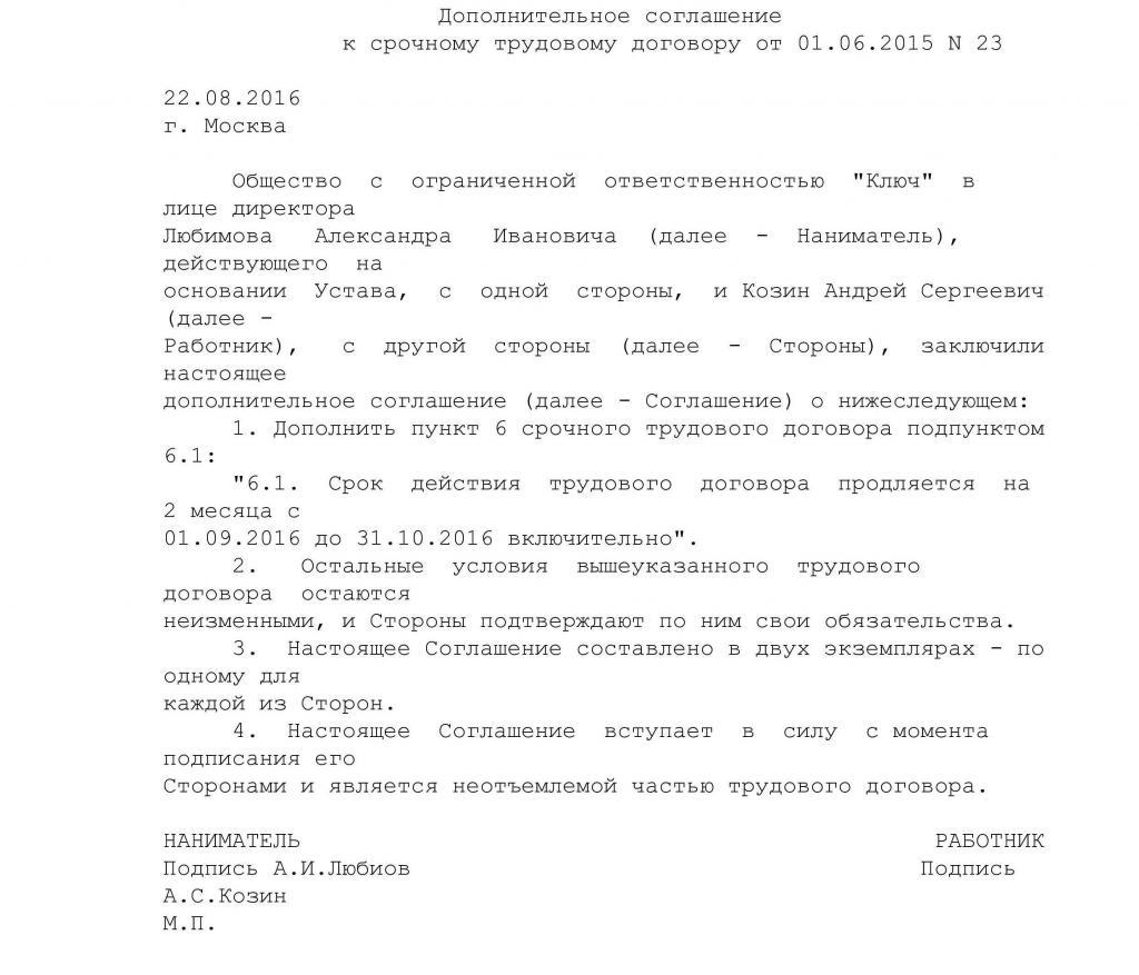 дополнительное соглашение о продлении трудового договора
