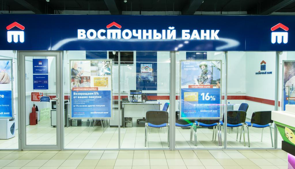как закрыть кредитную карту восточного экспресс банка заявка в банк кредит наличными новосибирск