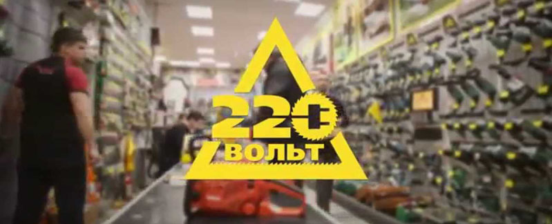 Франшиза 220 вольт: отзывы владельцев, особенности и цена