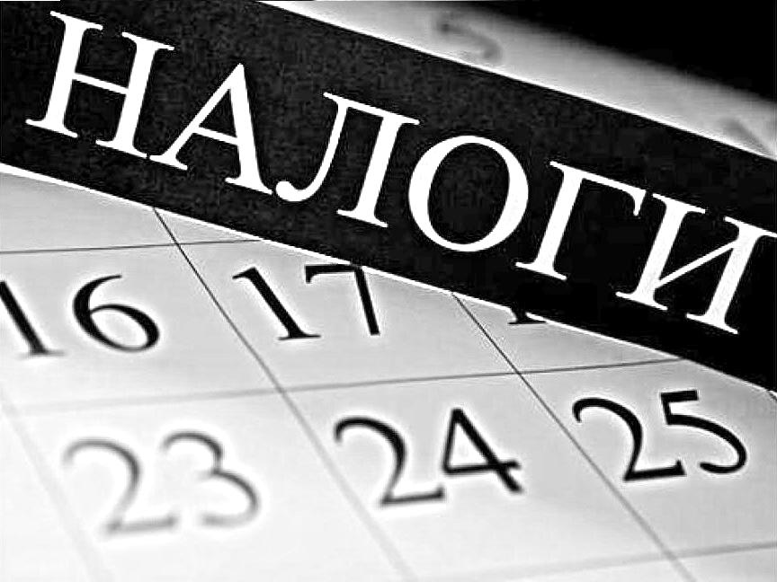 Налоги и календарь
