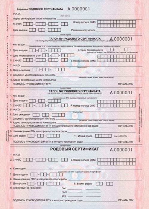 Родовой сертификат: пошаговая инструкция по получению