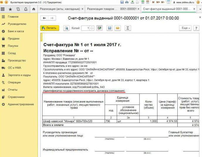 Когда выписывается счет-фактура? Когда выписывается счет-фактура на аванс? Особенности оформления