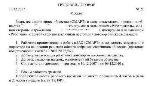 договор с генеральным директором по совместительству образец