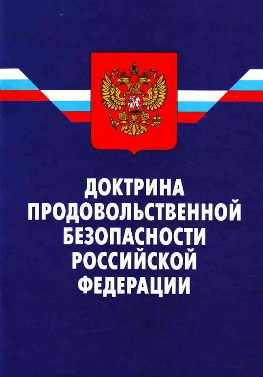 Продовольственная безопасность России: оценка и анализ