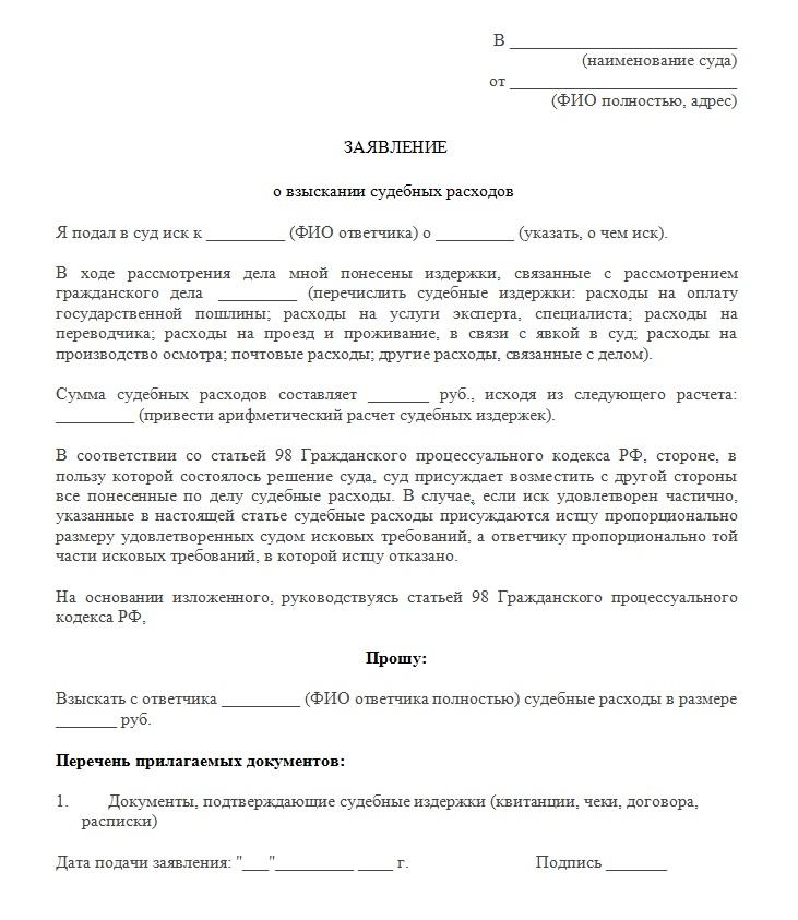 заявление о взыскании судебных расходов после вынесения решения