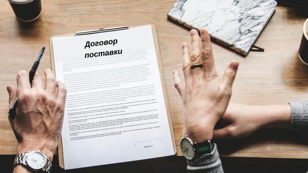 Заключение договора поставки