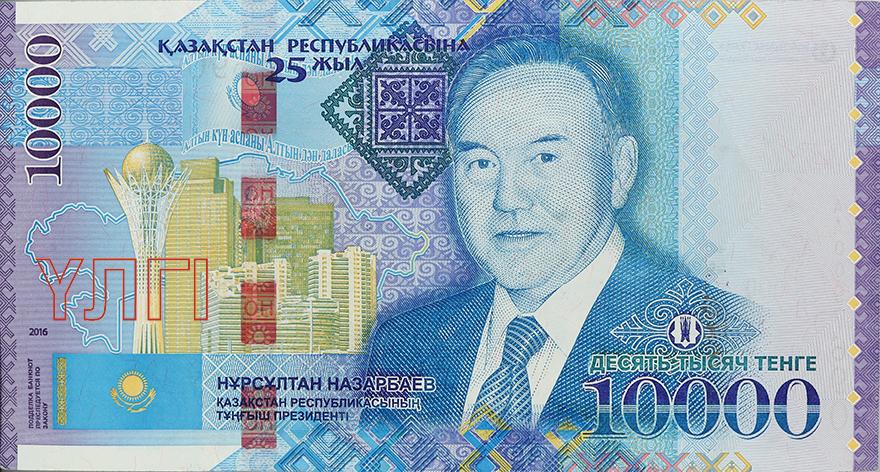 деньги казахстана
