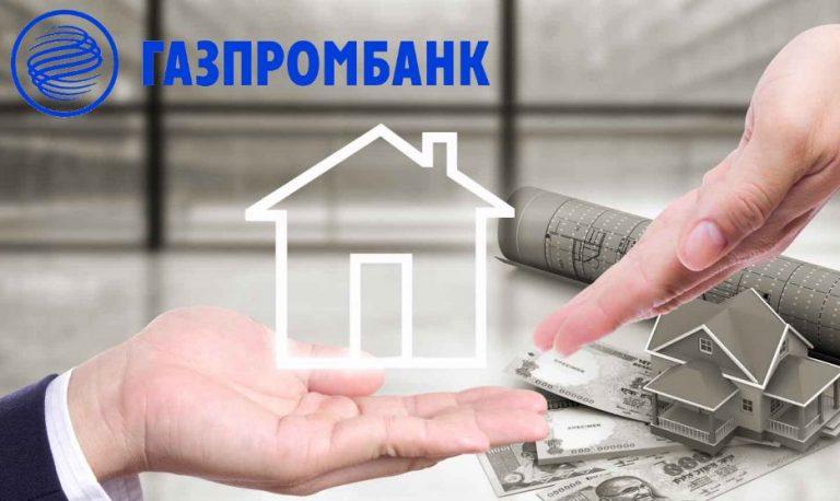 кредит наличными не выходя из дома газпромбанк