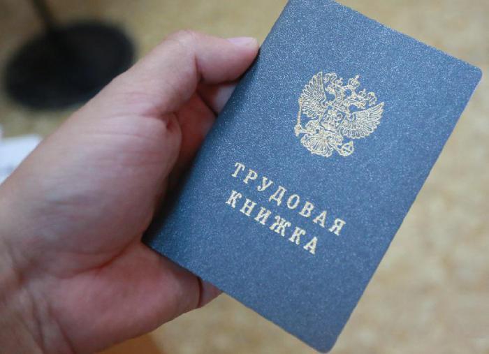 В российский Трудовой кодекс внесены шесть поправок